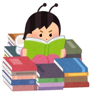 本の虫になれ!
